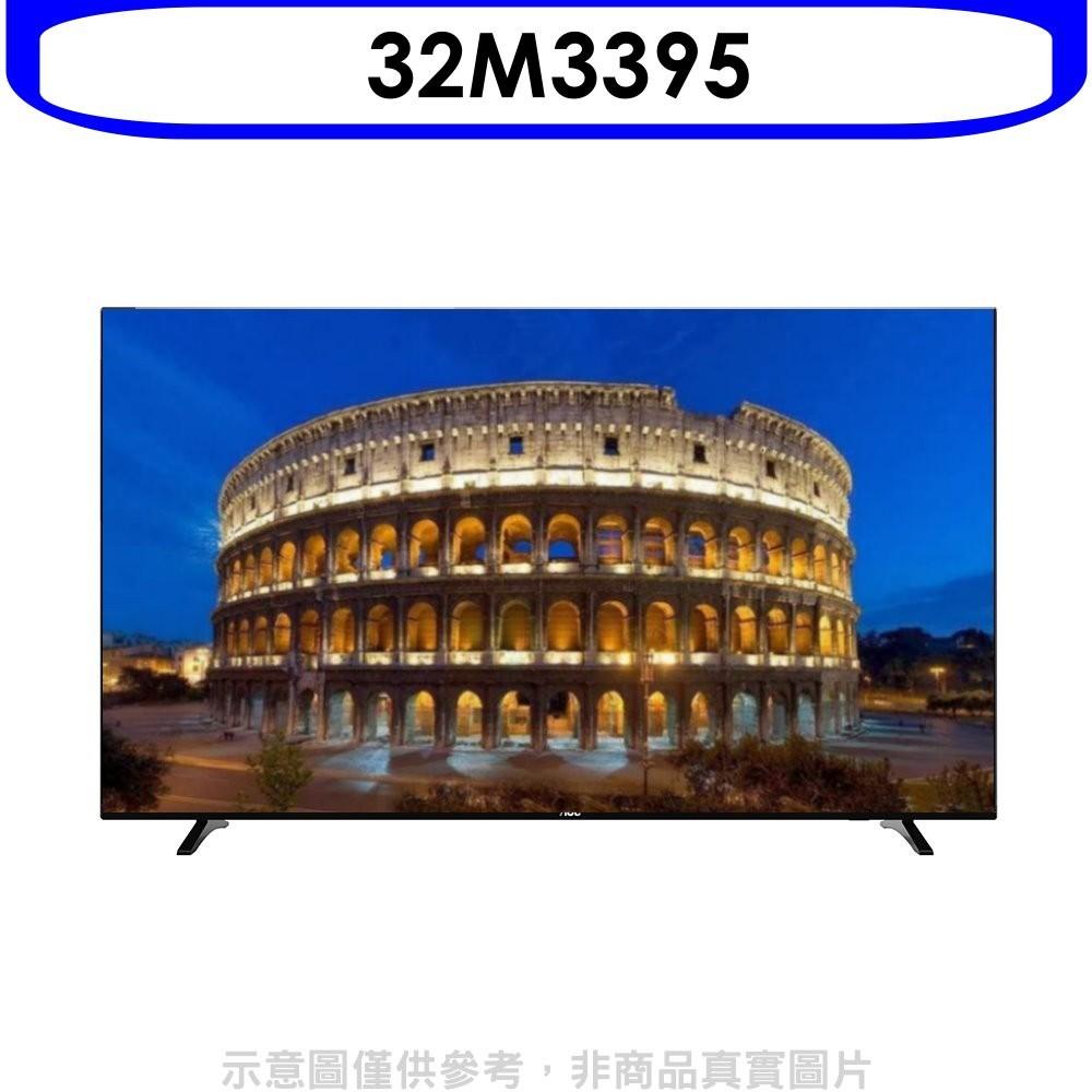 《可議價》AOC美國【32M3395】32吋電視