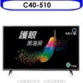 《可議價》(含運無安裝)BenQ明基【C40-510】40吋FHD顯示器(無視訊盒)