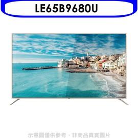 送行動電源★ 《可議價折》海爾【LE65B9680U】(含運無安裝)65吋4K電視 優質家