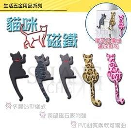 【ShangCheng】貓咪磁鐵掛勾 喵星人 貓奴  療癒系貓咪 可彎曲掛鈎 冰箱掛勾 貓咪背影 鑰匙掛勾 留言 無痕