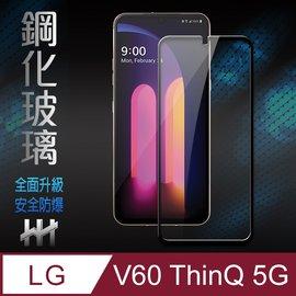 鋼化玻璃保護貼系列 <font color=\'red\'>LG</font> V60 ThinQ 5G (6.8吋)(全滿版黑邊)