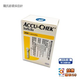 【益康便利GO】Accu-Chek羅氏 舒柔採血筆 專用採血針(滅菌)