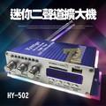 《阿檳仔小舖》HY-502 迷你二聲道擴大機 擴大機 綜合擴大器 功放機(560元)