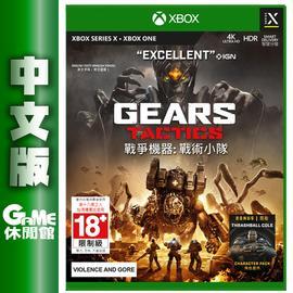 Xbox Series X/ONE《戰爭機器:戰術小隊》國際中文版【GAME休閒館】
