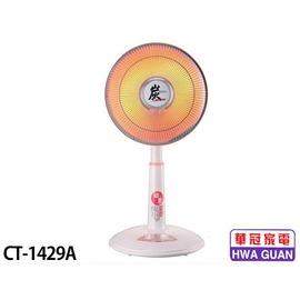 【楓葉館】華冠CT-1429A 定時碳素電暖器 14吋