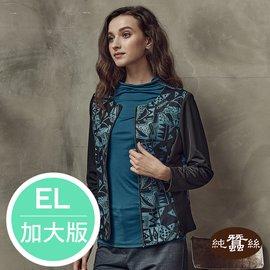 岱妮蠶絲 - 舒適拼接設計蠶絲外套 EL加大