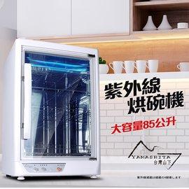=易購網=✦全館免運✦【YAMASHITA 台灣山下】85L四層光觸媒紫外線烘碗機(YS-8511D)