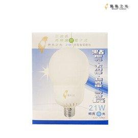【民權橋電子】寶島之光 21W 120V 三波長電子式省電燈泡 E27球型白光110V適用 代17W 18W 24W 非東亞