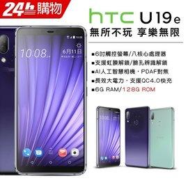 HTC U19e 6G/ 128G (空機)全新未拆封 原廠公司貨U12+ U11+ U ULTRA DESIRE 12S