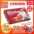【聖德愛】最新包裝 Sunlus 三樂事 暖暖熱敷柔毛墊 (中) SP1215 電熱毯 熱敷墊 電毯 全新公司貨