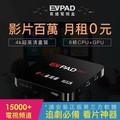 強強滾p-EVPAD PRO 普視易播電視盒 網路電視免費第四台 小米 安博 oeo網路電影 數位電視機上盒台灣版 4k