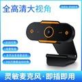 視訊攝影機1080P高清USB電腦攝像頭內置麥克風免驅動直播網課攝像頭 生活主義