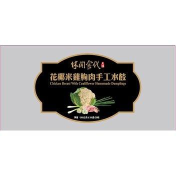 休閒食代花椰米雞胸肉手工水餃500gx8包