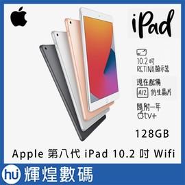 蘋果 Apple 第八代 iPad 10.2 吋 WiFI版 128GB  平板電腦
