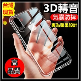 【台灣現貨】 3D防摔殼蘋果手機保護套6/ 6s/ plus 7/ 8/ plus iphonexmax手機殼透明 空壓殼